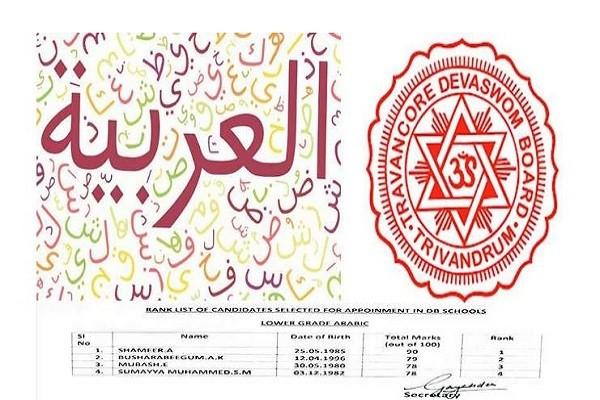 केरल सरकार अरबी भाषा