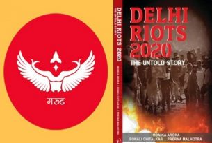 The book of 'Delhi Riots' 2020: The Untold Story गरुड़ प्रकाशन ब्लूम्सबरी