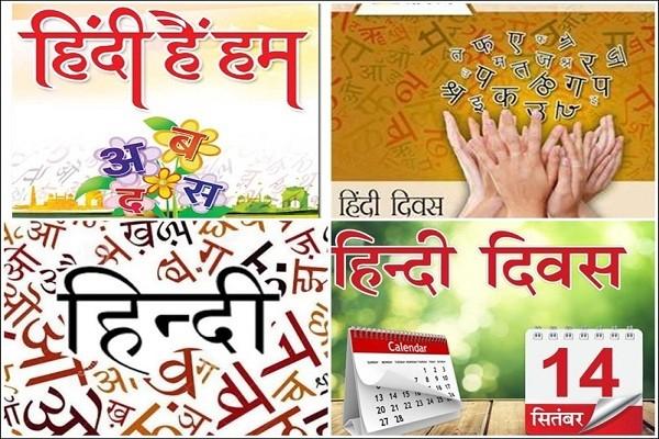 14 सितंबर हिंदी दिवस मातृभाषा